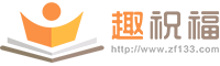趣祝福logo
